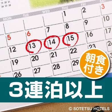 【3泊以上の宿泊がお得!!】3連泊割引プラン(朝食付き)【キャッシュレス専用】