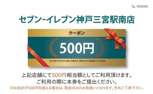 【コンビニクーポン付き】セブンイレブン神戸三宮駅南店500円クーポン♪<朝食付>