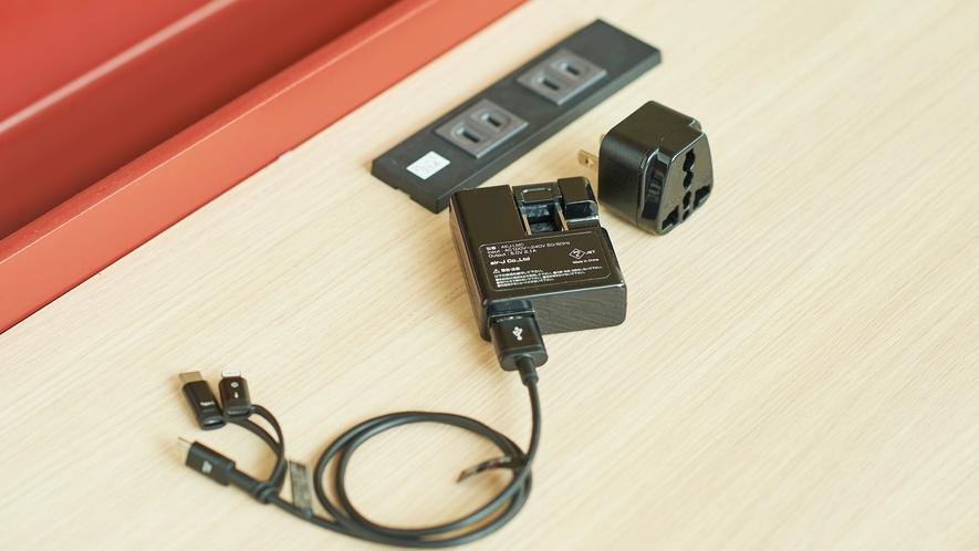 貸出備品:充電器・変換プラグ