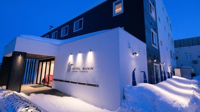 【ふらの割 北海道民限定】【素泊まり】北欧と和を融合した落ち着きある宿で過ごす贅沢な休日