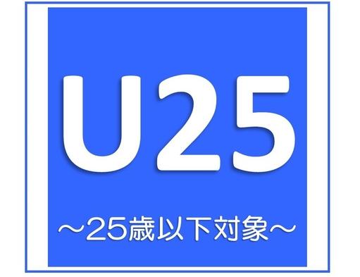 【25歳以下対象】U25旅応援☆宿泊プラン 素泊まり