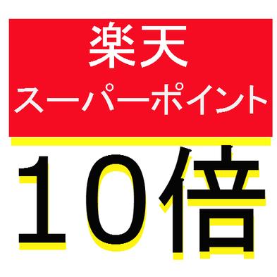 【出張応援】QUOカード1,000円+ポイント10倍付き宿泊プラン (素泊まり)