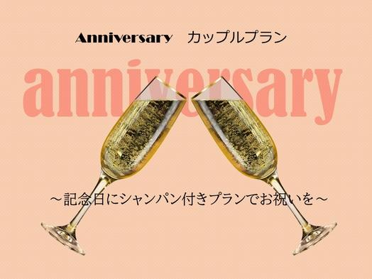 Anniversary カップルプラン〜シャンパンハーフボトルで大切な記念日をお祝い〜