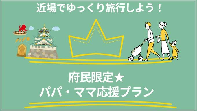 大阪府民限定★パパ・ママ応援プラン(素泊まり)