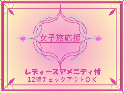【期間限定】女性のお客様必見! ソープフラワー&スキンケアセット付き♪宿泊プラン(素泊まり)