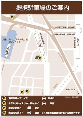 【マイカー応援】タイムズ駐車券1,500円付き 宿泊プラン(素泊まり)