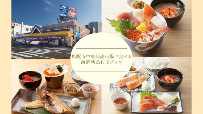 【市場で食べる海鮮朝食付】〜北海道の新鮮な海の幸を!選べる海鮮朝食引き換え券付きプラン〜
