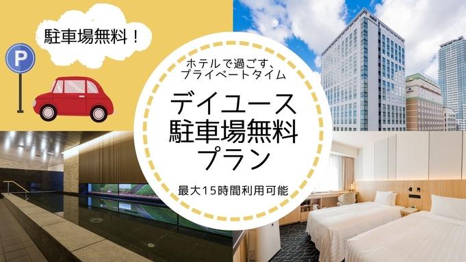 【デイユース】〜最大15時間利用可能な日帰りプラン〜☆駐車場無料特典付き!☆