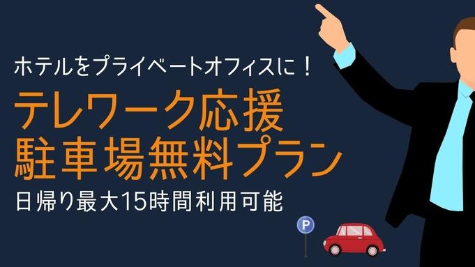 【テレワーク応援】 〜最大15時間利用可能な日帰りプラン〜☆駐車場無料特典付き!☆