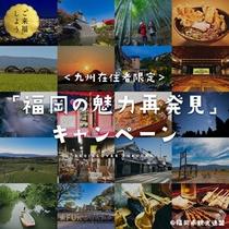 福岡の魅力再発見キャンペーン