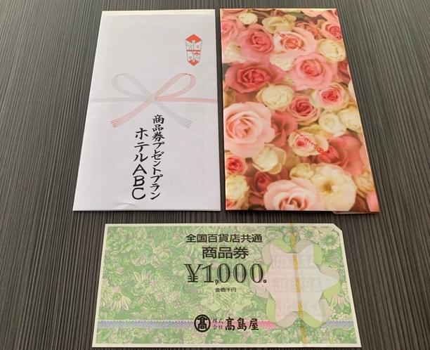 商品券1,000円付きプラン