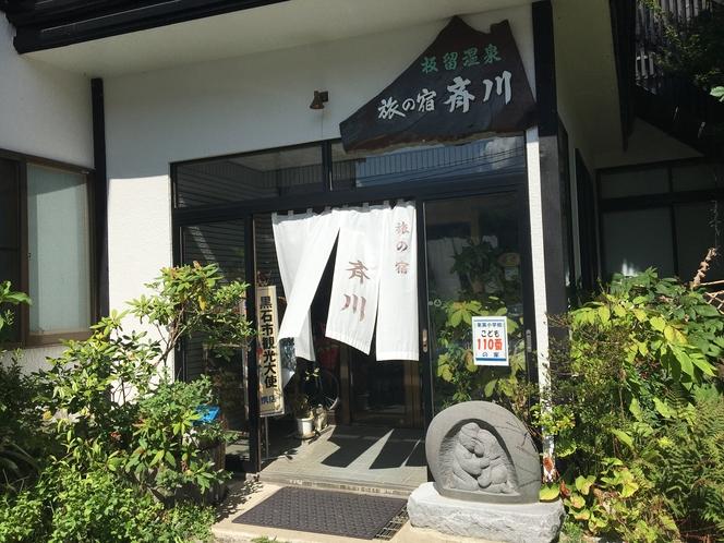 旅の宿・斉川 玄関