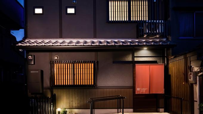 【安心の一棟貸し宿泊施設】〜モダンで快適な空間を実現した京町家〜