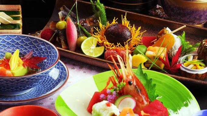 【秋冬旅セール】スタンダードプラン★旬の会席を味わう♪《2食付き》
