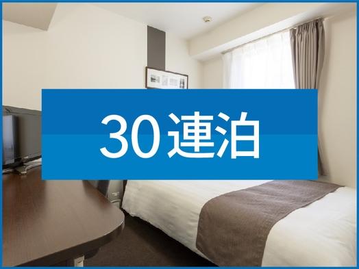 【 30連泊割引 】Monthly stay <オフィス利用や長期滞在に>◆朝食無料サービス◆