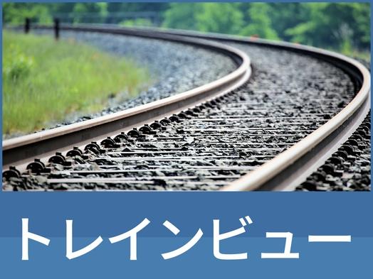 【トレインビュー】鉄道好き必見!新大阪駅近く電車が見えるお部屋確約◆朝食&コーヒー無料◆◆