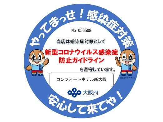【36時間ステイ】テレワーク応援◆実質2日間利用可<朝6時から翌日18時まで>◆朝食&コーヒー無料