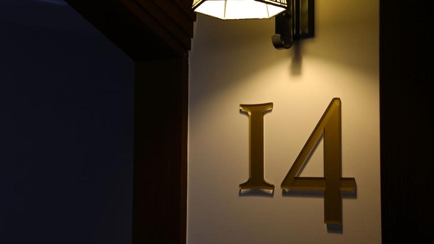 ○14階13階はプレミアムフロアとなっております