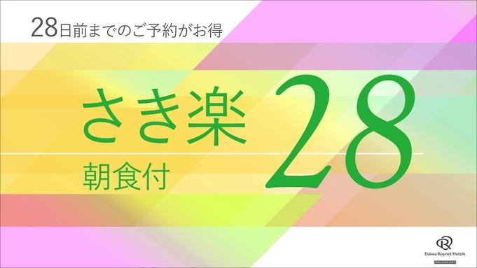 【さき楽28】28日前迄の予約限定☆【朝食はお寿司屋さんが手掛けるビュッフェ♪】