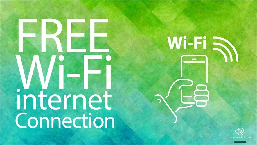 全室FREE Wi-Fi完備