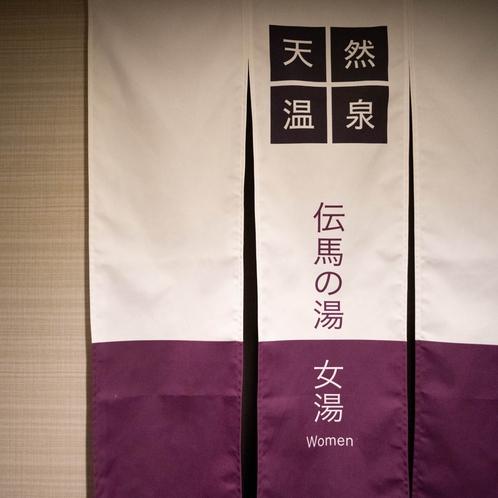 【湯河原天然温泉】~伝馬の湯~男女別~