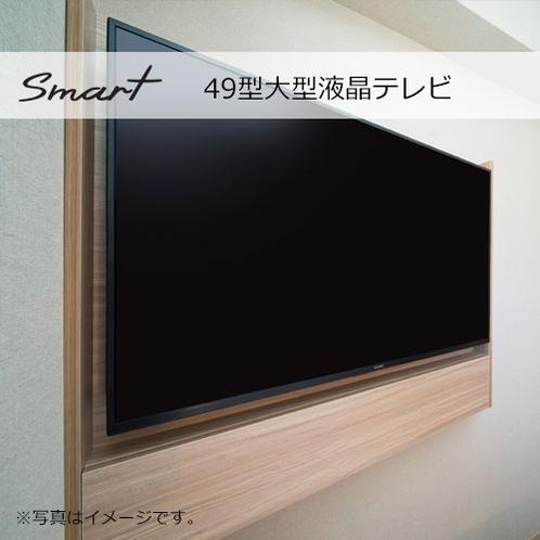 【Smart】49インチ大型液晶テレビ