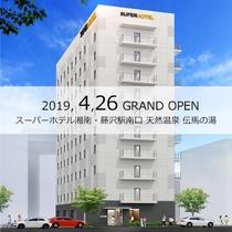 ●2019年4月26日グランドオープン*スーパーホテル湘南・藤沢駅南口 天然温泉「伝馬の湯」