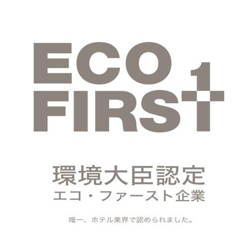 ホテル業界で唯一エコファースト企業に認定されております。(環境大臣認定)