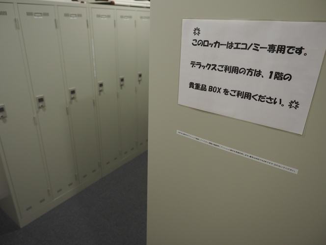 【新築!】ちょい寝ホテル札幌手稲 エコノミー専用〈無料〉ロッカールーム