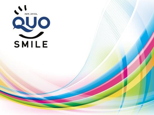 【QUOカード付プラン】ビジネスマン応援!■JR古河駅から徒歩5分■全室Wi−Fi無料接続