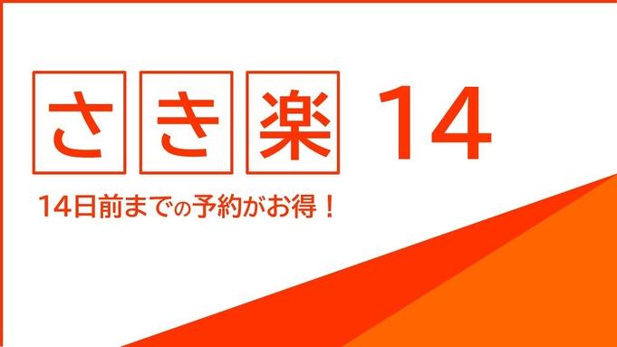 【さき楽14★素泊まり】14日前予約でポイントたっぷり♪通常の3倍【楽天限定】