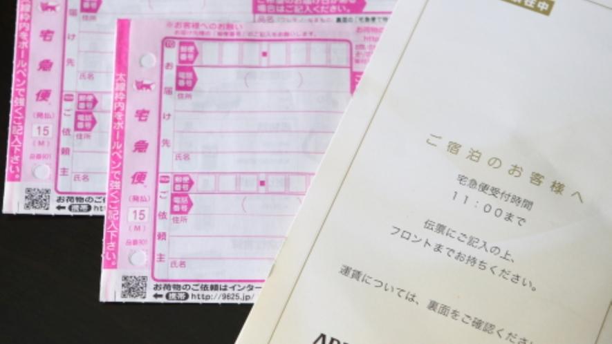 宅急便伝票(ヤマト運輸)