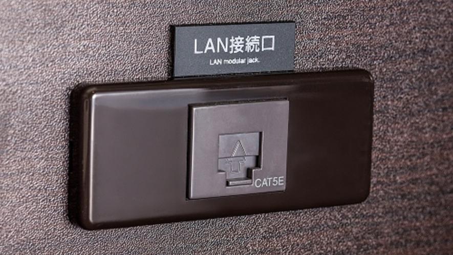 有線LAN接続サービス