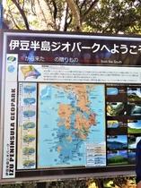 伊豆半島ジオパーク案内図