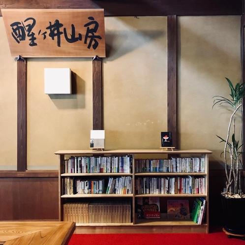 藤屋で過ごす読書の時間