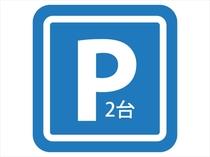 【無料】全戸に2台分ずつ、ご宿泊客専用駐車場を完備(1階部分)