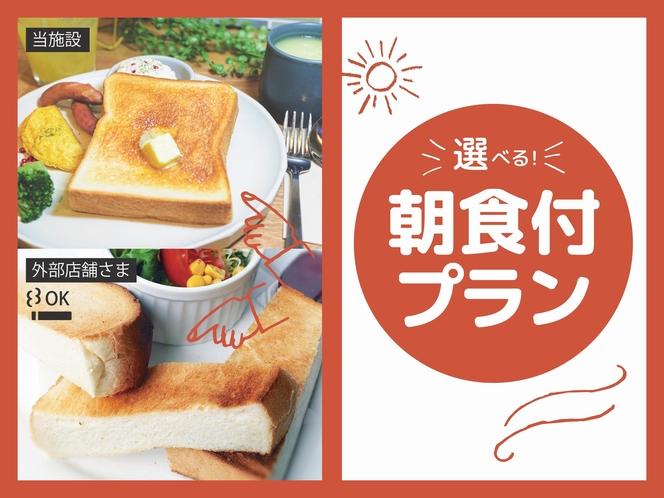 選べる朝食付きプランver1