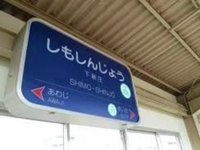 阪急:千里線「下新庄」駅