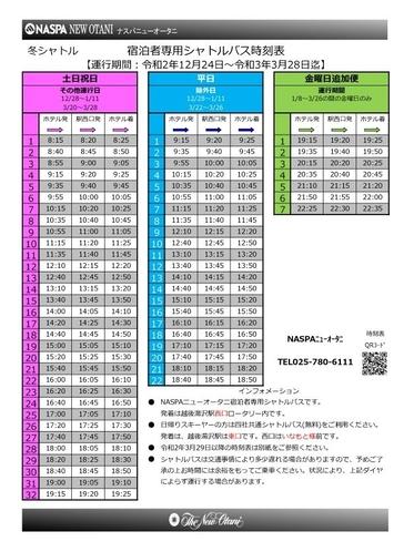 スキーシーズン♪ 2020年12月24日~2021年3月までの送迎シャトルバス時刻表