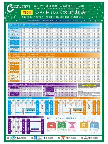 スキーシーズン♪ 湯沢のスキー場を周回 4社共通無料バス運行表