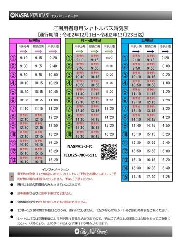 2020年12月1日~12月23日迄 送迎シャトルバス時刻表