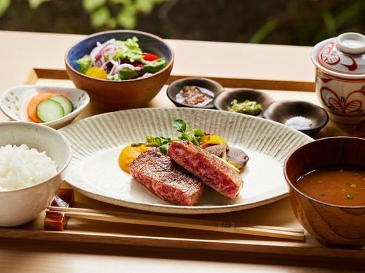【昼食付デイユース】厳選和牛ステーキ御膳が付いた特別な昼食付日帰りプラン