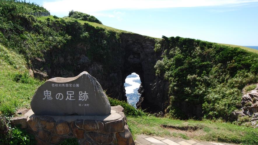 *【観光】鬼の足跡(牧崎公園内)