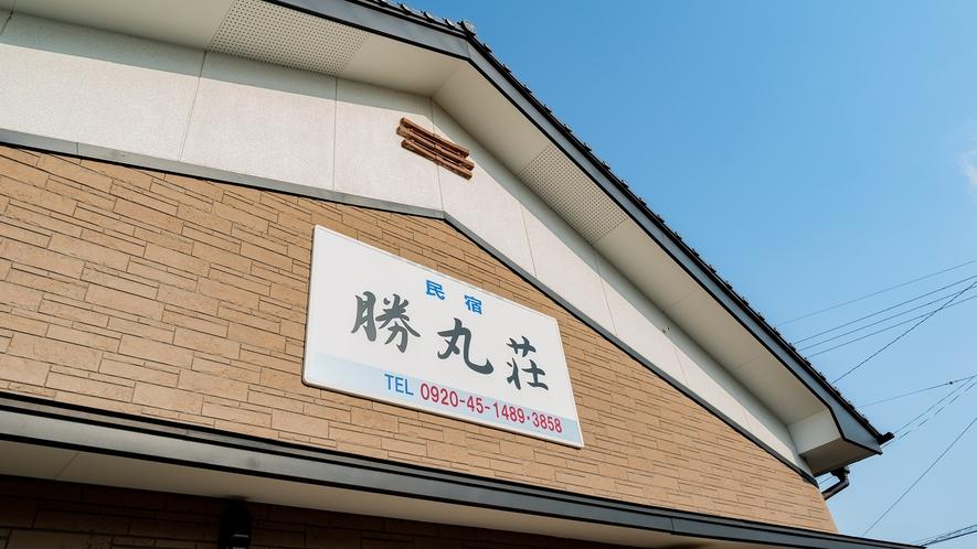 【外観】ようこそ♪民宿勝丸荘へ
