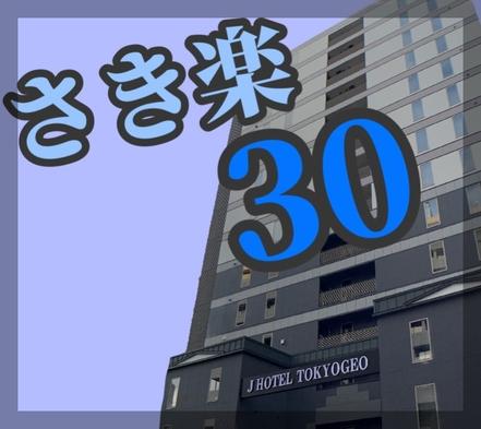 【さき楽30】素泊りでお得♪大型プロジェクターが魅力♪東京駅日本橋口まで徒歩5・6分の好立地♪