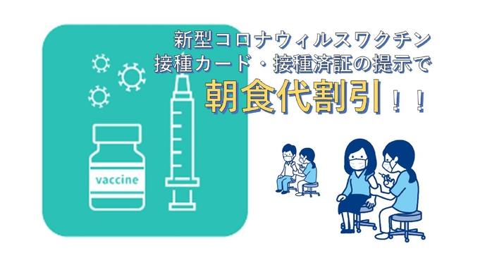 【朝食代500円引き】新型コロナウイルスワクチン接種カード・接種済証の提示で朝食代割引!