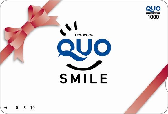 QUOカード付き!今夜は贅沢に♪QUOカード1000円付プラン【素泊まり】