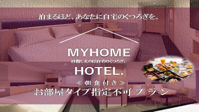 【朝食付】部屋タイプはホテルにお任せ♪