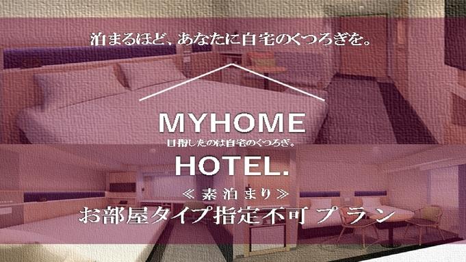 【素泊まり】部屋タイプはホテルにお任せ♪