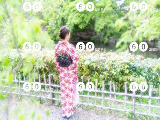 【さき楽 60日前早割】60日前迄のご予約でお得に宿泊!◇朝食付き◇